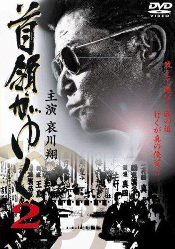 首領がゆく 2 [DVD]