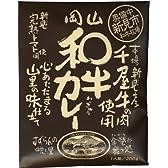 岡山・千屋牛<br>【和牛カレー】(岡山県のご当地カレー)