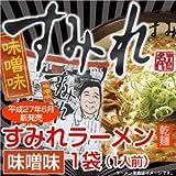 すみれ ラーメン(味噌味)1袋(1人前)/札幌ラーメン 味噌ラーメン 乾麺