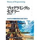 プログラミングのセオリー