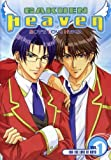 Image de Gakuen Heaven 1: For the Love of Boys [Import USA Zone 1]