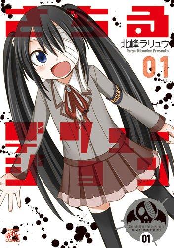 さちるデリュージョン 01 (IDコミックス 4コマKINGSぱれっとコミックス)