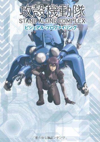 攻殻機動隊 STAND ALONE COMPLEX ビジュアル・プロファイリング