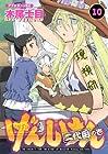 げんしけん 第10巻 2011年05月23日発売
