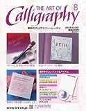 趣味のカリグラフィーレッスン 2013年 3/13号 [分冊百科]