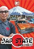 JAP STATE ~車改造大作戦!!!~ [DVD]