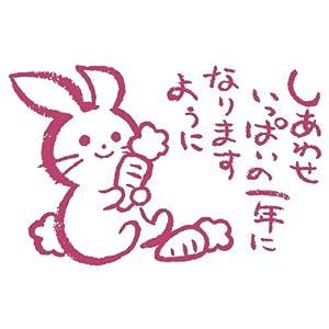 年賀状すたんぷ(大)しあわせいっぱい兎