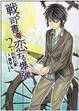 戦う司書と恋する爆弾 2 (ヤングジャンプコミックス)