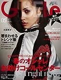GISELe (ジゼル) 2014年 05月号 [雑誌]