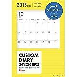 2015年版 カスタムダイアリーステッカー B6サイズ以上のノートに対応【プレーン】 CD-396-