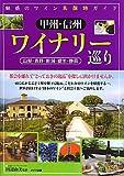 魅惑のワイン名醸地ガイド 甲州・信州ワイナリー巡り―山梨・長野・新潟・栃木・静岡