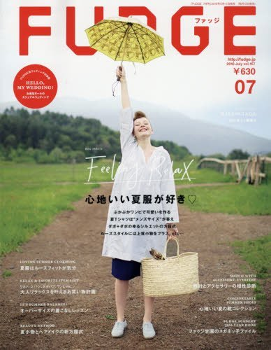 FUDGE(ファッジ) 2016年 07 月号