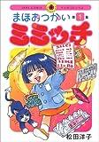 まほおつかいミミッチ 1 (IKKI COMICS)