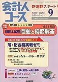 会計人コース 2009年 09月号 [雑誌]