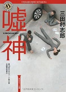 嘘神 (角川ホラー文庫)