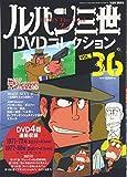 ルパン三世DVDコレクション(36) 2016年 6/14 号 [雑誌]