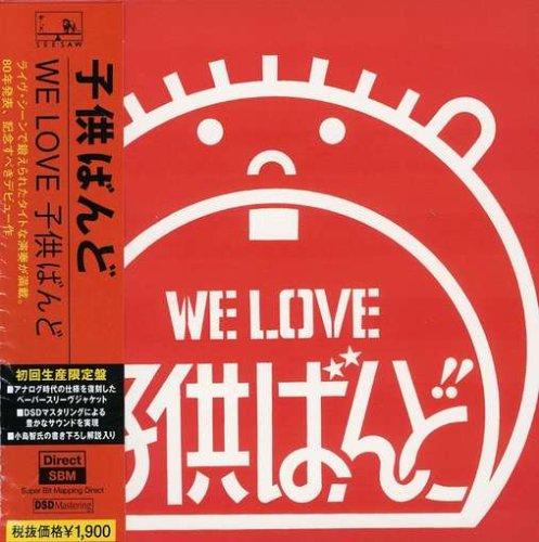 WE LOVE 子供ばんど(紙