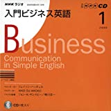 NHKラジオ入門ビジネス英語 2009 1 (2009) (NHK CD)
