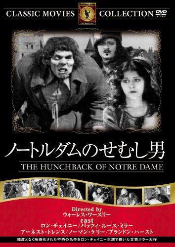 ノートルダムのせむし男 【サイレント】 [DVD] FRT-301