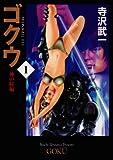 ゴクウ (1) (MF文庫)