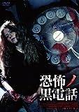 恐怖ノ黒電話[DVD]