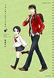 リコーダーとランドセル 2 (バンブーコミックス 4コマセレクション)