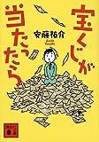 安藤祐介 / 安藤祐介 のシリーズ情報を見る