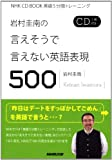 NHK CD BOOK 英語5分間トレーニング 岩村圭南の言えそうで言えない英語表現500 (NHK CDブック) -