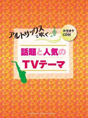 アルトサックスで吹く 話題と人気のTVテーマ (カラオケCD付)