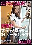 突撃!!女子のお宅に、おじゃまします。issue.08 [DVD]