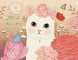 猫のchoo choo カレンダー 2014 ([カレンダー])