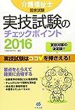 介護福祉士国家試験実技試験のチェックポイント2016