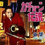 ガチョーン伝説 谷啓 / EMIミュージックジャパン