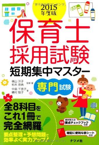 保育士採用試験 短期集中マスター【専門試験】2015年度版