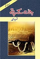 Jannat k patay by Nimra Ahmed