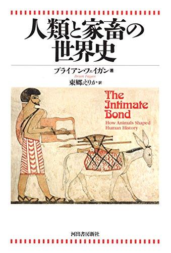 人類と家畜の世界史