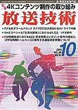 放送技術 2015年 10 月号 [雑誌]