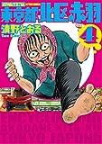増補改訂版 東京都北区赤羽(4) (アクションコミックス)