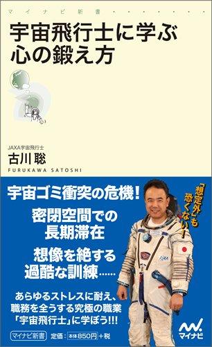 宇宙飛行士に学ぶ心の鍛え方 (マイナビ新書)