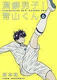 潔癖男子! 青山くん 6 (ヤングジャンプコミックス)