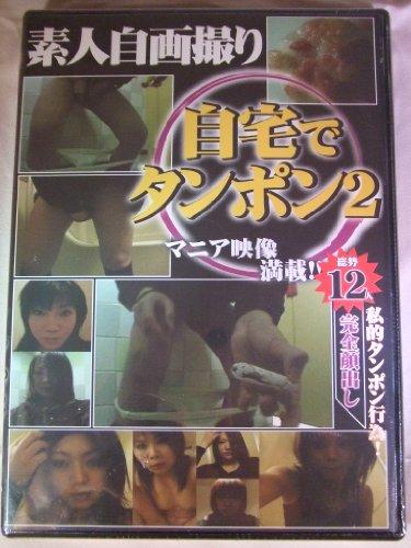 素人自画撮り 自宅でタンポン2 [DVD]