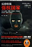 Transfer of Power (Chinese Edition)