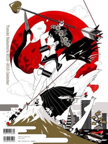 中村佑介 2012-2013カレンダー