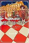 魔術師を探せ! 〔新訳版〕 (ハヤカワ・ミステリ文庫)