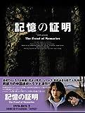 記憶の証明 DVD-BOX 2[DVD]