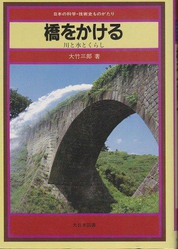 橋をかける―川と水とくらし (日本の科学・技術史ものがたり)