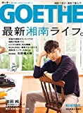 GOETHE[ゲーテ] 2016年9月号[雑誌]