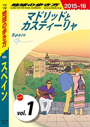 地球の歩き方 A20 スペイン 2015-2016 【分冊】 1 マドリッドとカスティーリャ