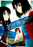 空の境界―劇場版電撃コミックアンソロジー (電撃コミックス EX)