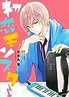 初恋モンスター 第7巻 2016年07月22日発売